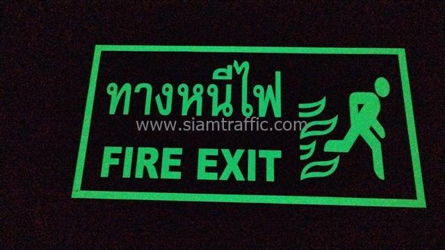 ป้ายทางหนีไฟ FIRE EXIT ติดสติกเกอร์เรืองแสง