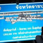 ป้าย โครงการติดตั้งไฟฟ้าส่องสว่างหน้าโรงเรียนวัดหนองมะค่า บริษัท ศรีไทย คอร์ปอเรชั่น จำกัด