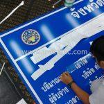ป้ายโครงการติดตั้งไฟฟ้าส่องสว่างหน้าโรงเรียนวัดหนองมะค่า จ.ราชบุรี