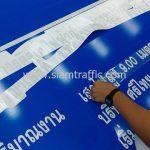 ป้ายโครงการติดตั้งไฟฟ้า โรงเรียนวัดหนองมะค่า จังหวัดราชบุรี บริษัท ศรีไทย คอร์ปอเรชั่น จำกัด