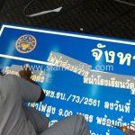 ป้ายโครงการติดตั้งไฟฟ้าโรงเรียนวัดหนองมะค่า บจก.ศรีไทย คอร์ปอเรชั่น