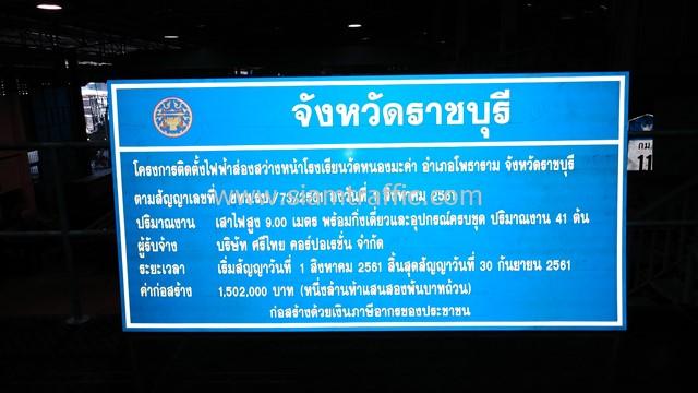ป้ายโครงการติดตั้งไฟฟ้าส่องสว่าง จังหวัดราชบุรี
