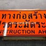 ป้ายเตือนงานก่อสร้าง ทางก่อสร้างโปรดระมัดระวัง สายทางรอบเกาะสมุย ตอนบ้านหัวถนน-บ้านเฉวง (ตอน 4)