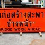 ป้ายงานก่อสร้างสะพานข้างหน้า BRIDGE WORK AHEAD สายทางรอบเกาะสมุย ตอนบ้านหัวถนน-บ้านเฉวง (ตอน 4)