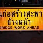 ป้ายงานก่อสร้างสะพานข้างหน้า สายทางรอบเกาะสมุย ตอนบ้านหัวถนน-บ้านเฉวง (ตอน 4)